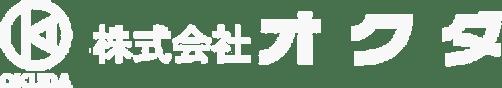 フッター ロゴ 株式会社オクダ